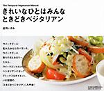 きれいなひとは、みんなときどきベジタリアン(日本経済新聞出版社)