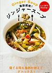 脂肪燃焼!ジンジャースープ(KADOKAWA)