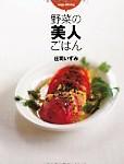 野菜の美人ごはん(扶桑社)