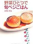 野菜ひとつで旬ベジごはん(詳伝社)