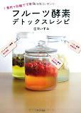 フルーツ酵素デトックスレシピ(家の光協会)