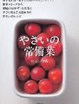 『野菜の常備薬』世界文化社