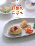 izumimirunの「vege dining野菜のごはん」2(扶桑社)