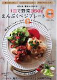 1皿で野菜350gまんぷくベジプレートZero(主婦の友社)
