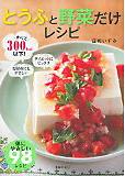 とうふと野菜だけのレシピ(主婦の友社)