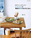izumimirunの季節の野菜のおうちごはん(主婦と生活社)