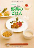 izumimirunの「vege dining野菜のごはん」(扶桑社)