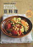 3ステップでかんたん体の中からきれいになる豆料理(家の光協会)