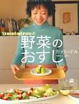 izumimirunの野菜のおすし(講談社インターナショナル)
