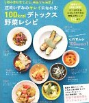 庄司いずみのキレイになれる!デトックス野菜レシピ(朝日新聞出版社)