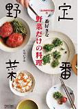 定番野菜izumimirunの一番好きな野菜だけの料理(毎日コミュニケーションズ)