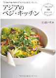 アジアのベジ・キッチン(世界文化社)