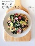 おいしい野菜ごはん(講談社)