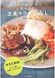 たっぷり主食サラダBook(アールズ出版)