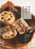 野菜を「和」で食べるレシピ(主婦の友社)