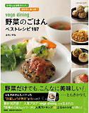 vege dining野菜のごはんベストレシピ197(扶桑社)