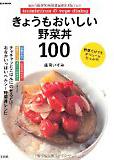 きょうもおいしい野菜丼100(宝島社)
