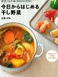 今日からはじめる干し野菜(家の光協会)
