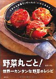 野菜丸ごと!世界一カンタンな野菜のレシピ(主婦の友社)