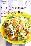 たった2つの野菜でカンタンサラダ(主婦の友社)