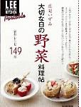大切な日の野菜料理帖(集英社)