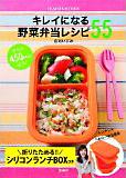 キレイになる野菜弁当レシピ55(集英社)