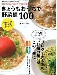 きょうもおうちで野菜麺100(宝島社)