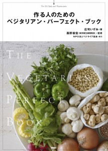 Vegetarianbook_cover1