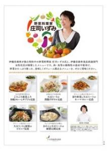 0123_庄司いずみさんコラボ企画A1ポスター
