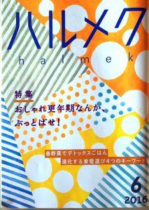 スキャン 2016-05-12 5.33 6 ページ copy