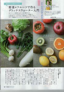 料理通信3月号20170206